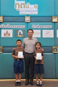 16. Supoj Chaiwatsirikul grants awards to 2 ICONSIAM Young Ambassadors of 2016