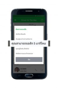 grabchat_android_steps-2_th